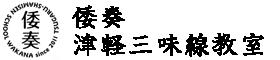 名古屋・四日市の津軽三味線教室「倭奏(わかな)」