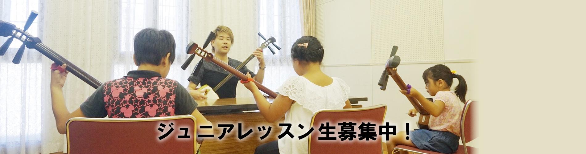 津軽三味線 教室 神戸 ジュニアレッスン